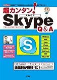 超カンタン!Skype Q&A―「通話」「TV電話」がSkype同士なら無料で使え (I/O別冊)