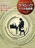 音楽史がわかる! クラシック年代順名曲集 (ピアノ・ソロ)