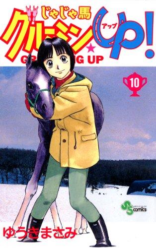 じゃじゃ馬グルーミン★UP!(10) (少年サンデーコミックス)