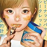 ピーナッツバターシークレット (feat. CLR) / 美的計画