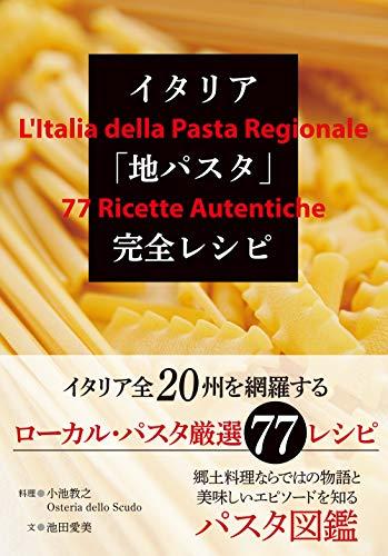 世界文化社『イタリア「地パスタ」完全レシピ』