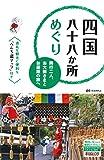 四国八十八か所めぐり (旅行ガイド)