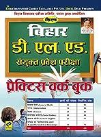 Kiran Bihar D. L. ED. Sanyukt Pravesh Pariksha Practice Work Book (Hindi) (2849)