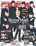 シネマスクエア vol.124 [Snow Man『滝沢歌舞伎 ZERO 2020 The Movie』] (HINODE MOOK 600)
