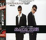 「もっともあぶない刑事」Original Soundtrack