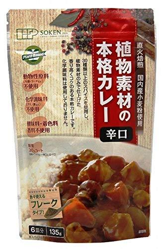 創健社 植物素材のカレー辛口フレーク 135g×10個