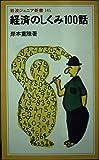 経済のしくみ100話 (岩波ジュニア新書)