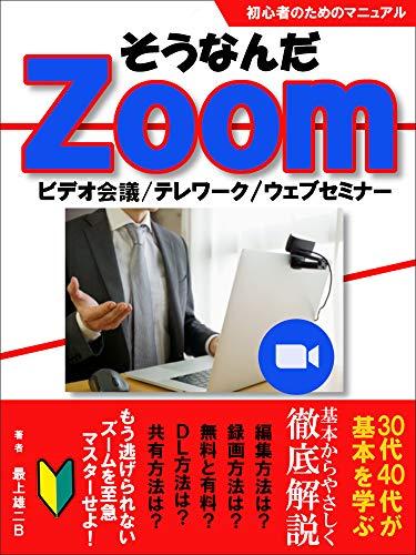 そうなんだZOOM: 初心者が電子書籍で学ぶzoomウェビナーの使い方マニュアル本