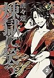 煉獄に笑う 2巻 (マッグガーデンコミックスBeat'sシリーズ)