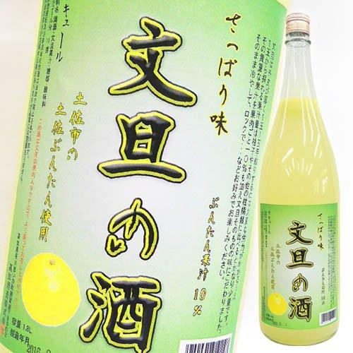 さっぱり味・文旦の酒 1800ml