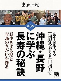 [東奥日報社]のあすを生きる「福寿あおもり」目指して3 沖縄・長野に学ぶ長寿の秘訣 (ニューズブック)