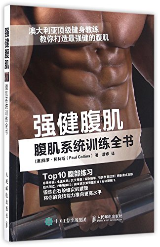 The Body Coach Series: Athletic Abs (Chinese Edition)