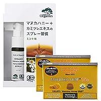 ハニードロップレットUMF15+ 2箱 & マヌカハニー+カモミールスプレー (ミント)