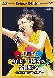 30th Anniversary Live 令和だ 由美子だ 全員集合  日本青年館で逢いましょう  Deluxe Edition Blu-ray + 2DVD + CD  特典  内容未定 付