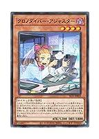 遊戯王 日本語版 SLT1-JP023 クロノダイバー・アジャスター (レア)