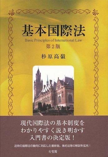 基本国際法 第2版