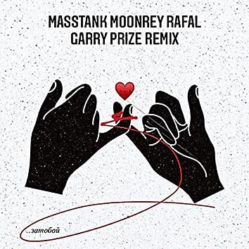 затобой (Garry Prize Remix)