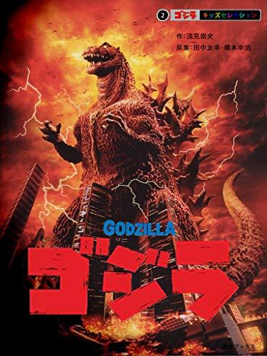 GODZILLA 1984 (GODZILLA KIDS SELECTION) (Japanese Edition)