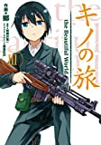 キノの旅 3 the Beautiful World (電撃コミックスNEXT)
