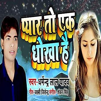 Pyar to Ek Dhokha Hai - Single
