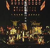 ミュージカル刀剣乱舞 真剣乱舞祭2018 彩時記 (ミュージカル『刀剣乱舞』)