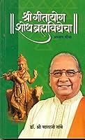 Shri Gitayog Shodh Brahmavidyecha - 4