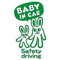 imoninn BABY in car ステッカー 【パッケージ版】 No.44 ウサギさん (緑色)