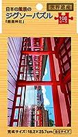 0524 ジグソーパズル108ピース 厳島神社