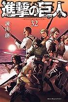 進撃の巨人 第32巻