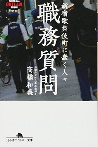 職務質問—新宿歌舞伎町に蠢く人々 (幻冬舎アウトロー文庫)