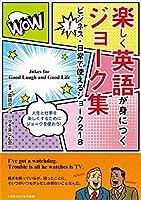 楽しく英語が身につくジョーク集 ビジネス・日常で使えるジョーク218