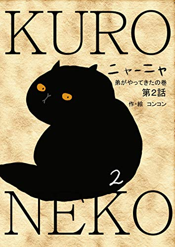 黒猫ニャーニャ弟がやってきたの巻 第2話