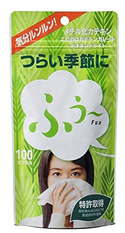 パッケージ鳩覆す【季節のムズムズに】ふう Fuu 100カプセル【べにふうき茶成分メチル化カテキン配合】