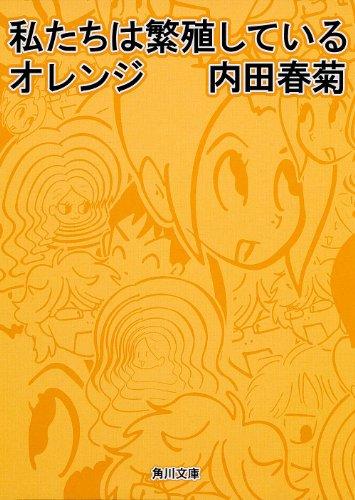 私たちは繁殖しているオレンジ (角川文庫)の詳細を見る