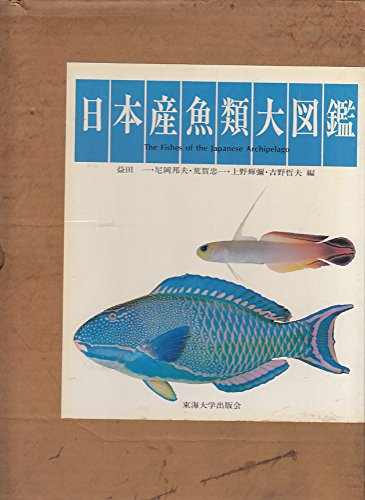 日本産魚類大図鑑―The fishes of the Japanese archipelago (Text)の詳細を見る