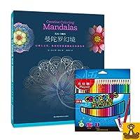 曼陀罗幻境+24色彩铅笔 忘忧涂色书绘本 瓦伦汀娜的幻若心之花 花形能量图的具有梦幻般的疗愈力