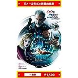『コンティニュー』2021年6月4日(金)公開、映画前売券(一般券)(ムビチケEメール送付タイプ)