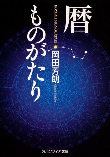 暦ものがたり (角川ソフィア文庫)の詳細を見る