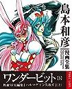 ワンダービット電子書籍版5  島本和彦電子漫画全集 本人編集版