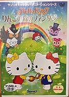 ハローキティ りんごの森のファンタジー Vol.1 [DVD]