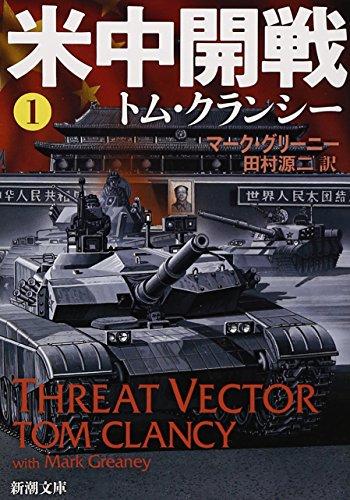 米中開戦 1 (新潮文庫)
