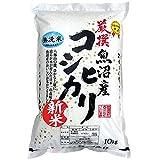 厳選 魚沼産コシヒカリ 無洗米 (10㎏)