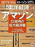 週刊東洋経済 2016年3/5号 [雑誌]