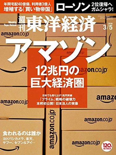 週刊東洋経済 2016年3/5号 [雑誌]の詳細を見る