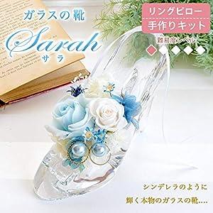 リングピロー 手作りキット Sarah サラ 難易度1 ガラスの靴 シンデレラ ブルー 青