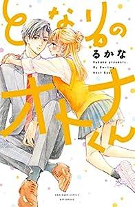 となりのオトナくん(4) (別冊フレンドコミックス)