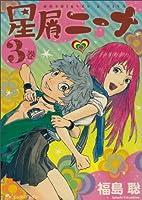 星屑ニーナ 3巻 (ビームコミックス)