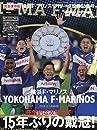 【完全保存版】横浜F・マリノス 2019 J1リーグ優勝記念号 特別付録:両面ジャンボポスター