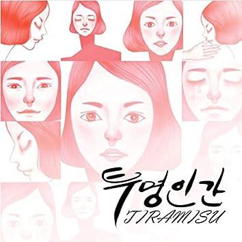 투명인간 (티라미스 2nd Single)