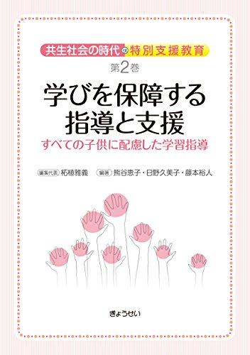 共生社会の時代の特別支援教育 第2巻 学びを保障する指導と支援の詳細を見る